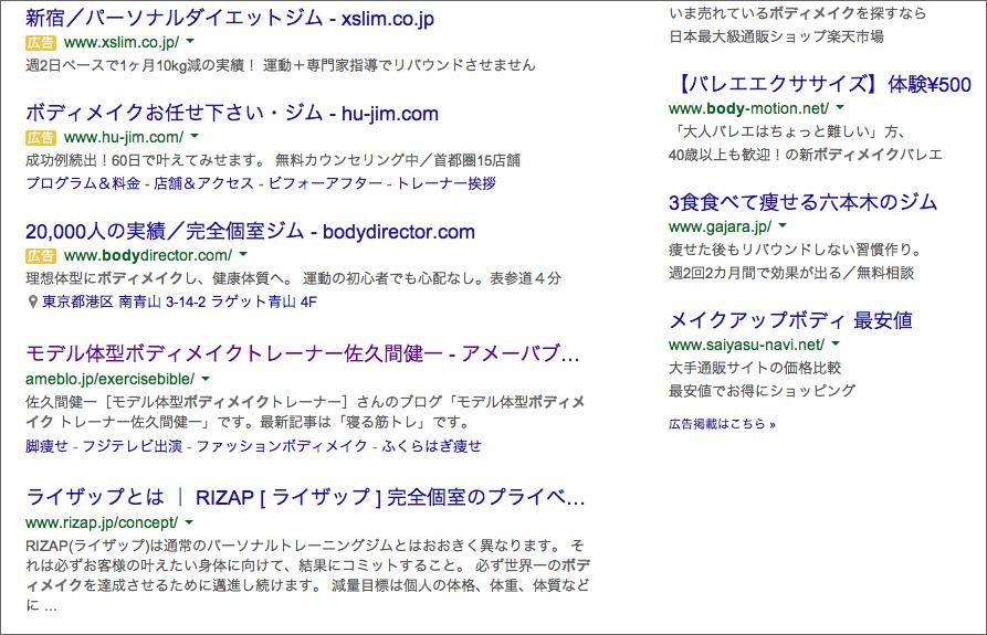 bodymake_google